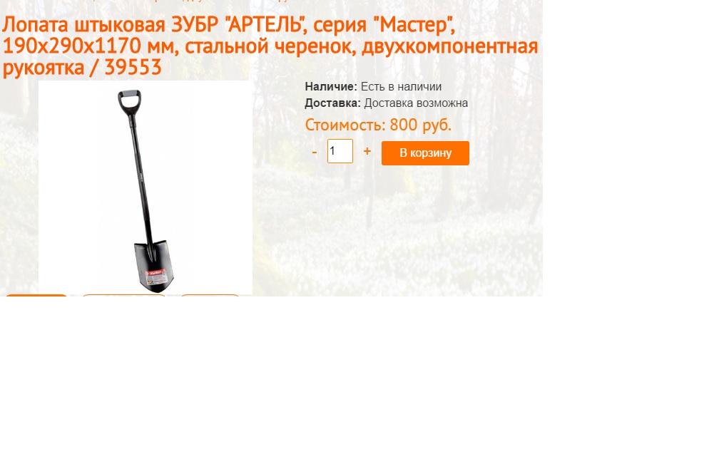 Лопата.jpg